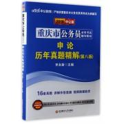 申论历年真题精解(第8版2018中公版重庆市公务员录用考试辅导教材)