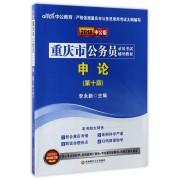 申论(第10版2018中公版重庆市公务员录用考试辅导教材)