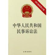 中华人民共和国民事诉讼法(2017最新修正版)