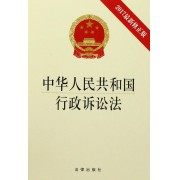 中华人民共和国行政诉讼法(2017最新修正版)