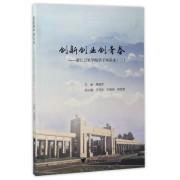 创新创业创青春--浙江万里学院学子风采录(2)
