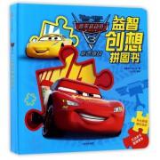 赛车总动员(3极速挑战)(精)/益智创想拼图书