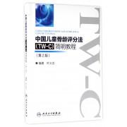 中国儿童骨龄评分法<TW-C>简明教程(第2版)