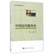 中国近代教育史/河北大学毓秀史学教材丛书