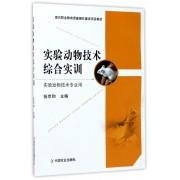 实验动物技术综合实训(实验动物技术专业用现代职业教育质量提升建设项目教材)