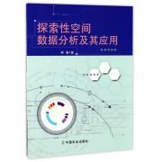 探索性空间数据分析及其应用
