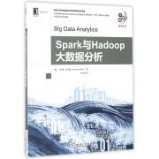 Spark与Hadoop大数据分析/大数据技术丛书