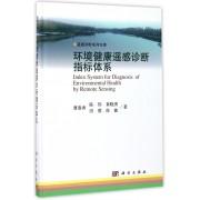 环境健康遥感诊断指标体系(精)/遥感诊断系列专著