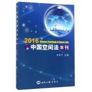 中国空间法年刊(2016)