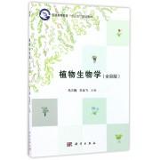 植物生物学(全彩版普通高等教育十三五规划教材)