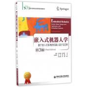 嵌入式机器人学(基于嵌入式系统的移动机器人设计与应用第3版国家级精品课程配套教材)