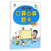小学数学口算心算题卡(4上人教新课标)