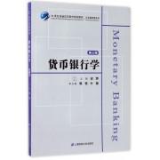 货币银行学(第3版21世纪普通高等教育规划教材)/公共基础课系列