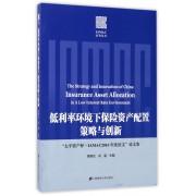低利率环境下保险资产配置策略与创新(太平资产杯IAMAC2016年度征文论文集)/IAMAC系列丛书