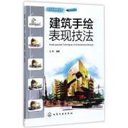 建筑手绘表现技法/设计与手绘丛书