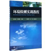 环境检测实训教程