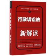 行政诉讼法新解读(全新升级第4版)/法律法规新解读