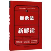继承法新解读(全新升级第4版)/法律法规新解读
