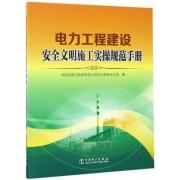 电力工程建设安全文明施工实操规范手册