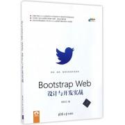 Bootstrap Web设计与开发实战/跨平台移动开发丛书