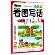小学生看图写话作业本(2年级)