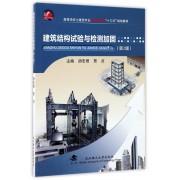 建筑结构试验与检测加固(第2版高等学校土建类专业应用型本科十三五规划教材)