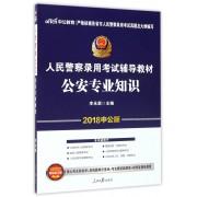 公安专业知识(2018中公版人民警察录用考试辅导教材)