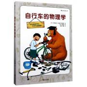 自行车的物理学(精)