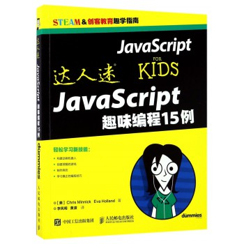 JavaScript趣味编程15例/达人迷
