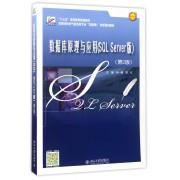 数据库原理与应用(SQL Server版第2版高等院校电气信息类专业互联网+创新规划教材)