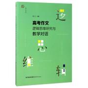 高考作文逻辑思维研究与教学对话/梦山书系