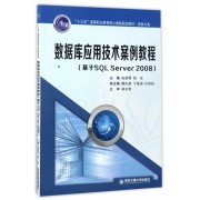数据库应用技术案例教程(基于SQL Server2008信息大类十三五高等职业教育核心课程规划教材)