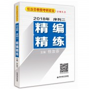 精编精练(2018年序列二)/任汝芬教授考研政治序列丛书