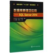 数据库原理及应用--SQL Server2014(高职高专十三五规划教材)