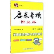 英语阅读理解与完形填空(高3+高考)/启东专项作业本