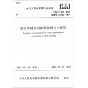 城市照明合同能源管理技术规程(CJJ\T261-2017备案号J2322-2017)/中华人民共和国行业标准