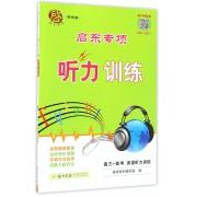 高三+高考英语听力训练/启东专项听力训练