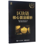 区块链核心算法解析/金融科技丛书