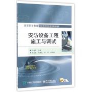 安防设备工程施工与调试(高等职业教育安全防范技术系列规划教材)