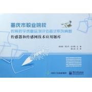 传感器和传感网技术应用题库(重庆市职业院校教育教学质量监测评估考试系列真题)