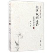 姚欣戏剧评论影视剧本选集(上下)/当代中国戏剧家丛书