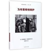 为布莱希特辩护/戏剧学新经典译丛