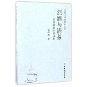 烈酒与清茶--罗怀臻剧作自选集/当代中国戏剧家丛书