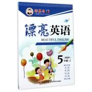 漂亮英语(5上PEP)/邹慕白字帖精品系列
