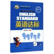 英语达标(5上PEP)/邹慕白字帖精品系列