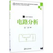 电路分析(电工电子基础高等学校电子信息类专业系列教材)