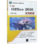中文版Office2016实用教程/计算机基础与实训教材系列