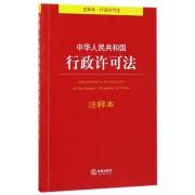 中华人民共和国行政许可法注释本