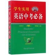学生实用英语中考必备(第16版全新修订)