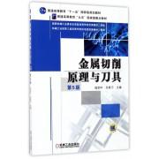 金属切削原理与刀具(第5版普通高等教育十一五国家级规划教材)